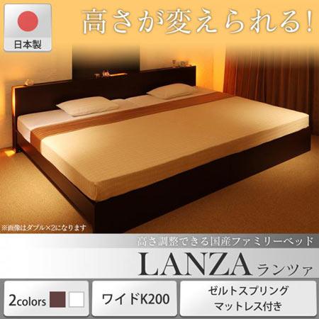 国産 ファミリーすのこベッド LANZA ランツァ ワイドK200 ゼルトスプリング マットレス付き 宮棚付き コンセント付き 高さ調整機能付き 日本製 すのこベッド ファミリーベッド おしゃれ すのこ スノコ ベッド ベット 500041567