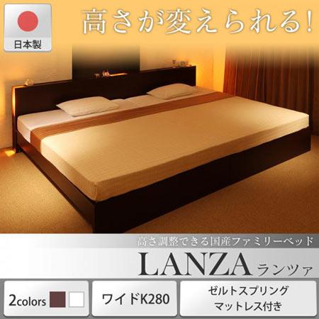 国産 ファミリーすのこベッド LANZA ランツァ ワイドK280 ゼルトスプリング マットレス付き 宮棚付き コンセント付き 高さ調整機能付き 日本製 すのこベッド ファミリーベッド おしゃれ すのこ スノコ ベッド ベット 500041569