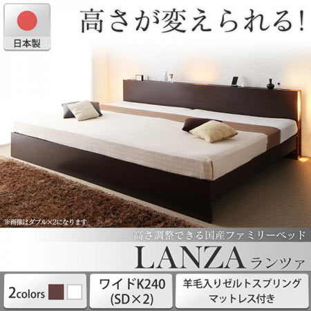 国産 ファミリーすのこベッド LANZA ランツァ ワイドK240(SD×2) 羊毛入りゼルトスプリング マットレス付き 宮棚付き コンセント付き 高さ調整機能付き 日本製 すのこベッド ファミリーベッド おしゃれ すのこ スノコ ベッド ベット 500041574