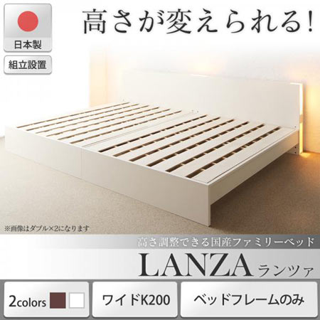 組立設置サービス付き 国産 ファミリーすのこベッド LANZA ランツァ ワイドK200 ベッドフレーム 単品 マットレス無し 宮棚付き コンセント付き 高さ調整機能付き 日本製 すのこベッド ファミリーベッド おしゃれ すのこ スノコ ベッド ベット 500041579