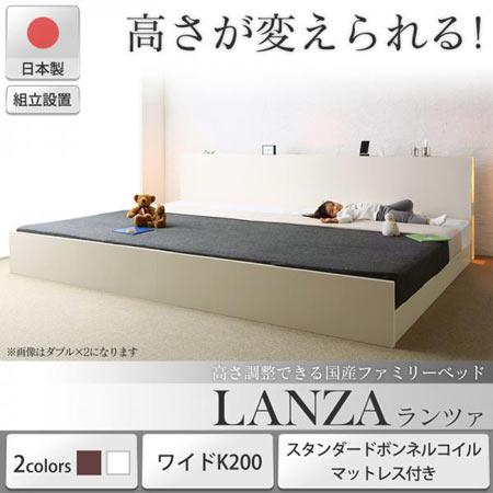 組立設置サービス付き 国産 ファミリーすのこベッド LANZA ランツァ ワイドK200 スタンダードボンネルコイル マットレス付き 宮棚付き コンセント付き 高さ調整機能付き 日本製 すのこベッド ファミリーベッド おしゃれ すのこ スノコ ベッド ベット 500041585