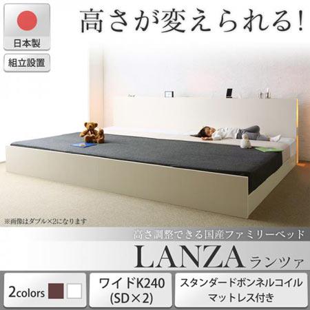 組立設置サービス付き 国産 ファミリーすのこベッド LANZA ランツァ ワイドK240(SD×2) スタンダードボンネルコイル マットレス付き 宮棚付き コンセント付き 高さ調整機能付き 日本製 すのこベッド ファミリーベッド おしゃれ すのこ スノコ ベッド ベット 500041586
