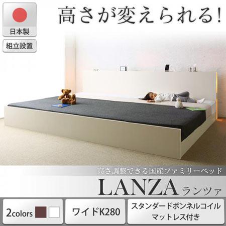組立設置サービス付き 国産 ファミリーすのこベッド LANZA ランツァ ワイドK280 スタンダードボンネルコイル マットレス付き 宮棚付き コンセント付き 高さ調整機能付き 日本製 すのこベッド ファミリーベッド おしゃれ すのこ スノコ ベッド ベット 500041587