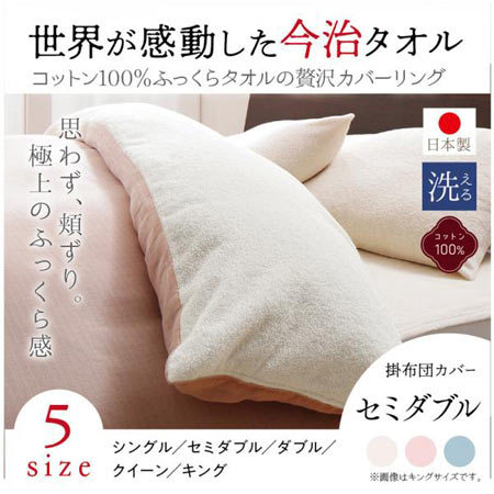 掛け布団カバー 和やか セミダブル タオル地 日本製 今治 500041641