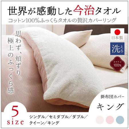 掛け布団カバー 和やか キング タオル地 日本製 今治 500041644