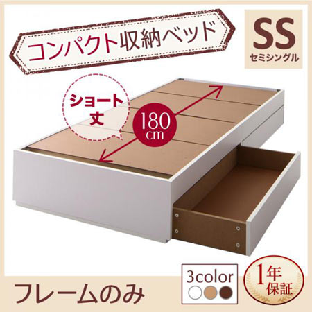 コンパクト 収納ベッド ショート丈 CS コンパクトスモール セミシングル ベッドフレームのみ ベッド ベット 500041869