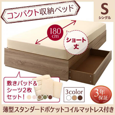 コンパクト 収納ベッド ショート丈 CS コンパクトスモール シングル 薄型スタンダードポケットコイル マットレス付き ベッド ベット 500041874