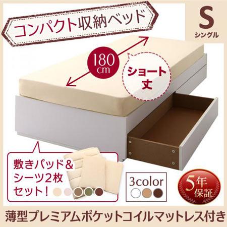 コンパクト 収納ベッド ショート丈 CS コンパクトスモール シングル 薄型プレミアムポケットコイル マットレス付き ベッド ベット 500041877