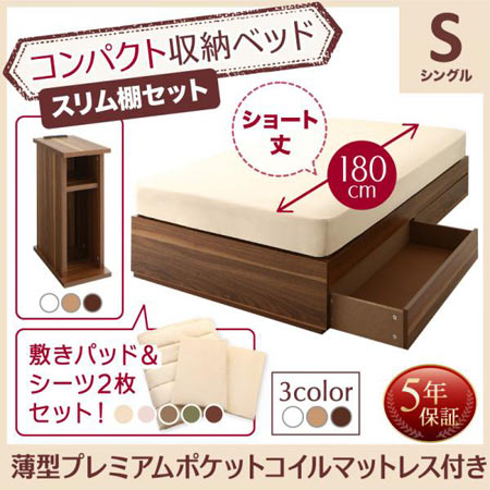 コンパクト 収納ベッド ショート丈 CS コンパクトスモール シングル 薄型プレミアムポケットコイル マットレス付き スリム棚セット ベッド ベット 500041890