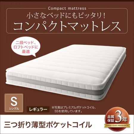 コンパクト マットレス シングル 長さ195cm 厚さ7cm 三つ折り薄型 ポケットコイル マットレス ベッドマットレス ベッド用マットレス 500041991