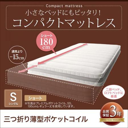 コンパクト マットレス ショート丈 シングル 長さ180cm 厚さ7cm 三つ折り薄型 ポケットコイル マットレス ベッドマットレス ベッド用マットレス 500041996