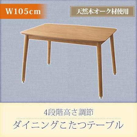 こたつテーブル puits ピュエ 105×75cm こたつ単品 40601406