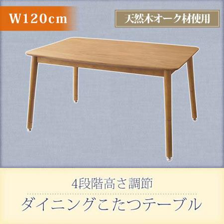 こたつテーブル puits ピュエ 120×80cm こたつ単品 40601407