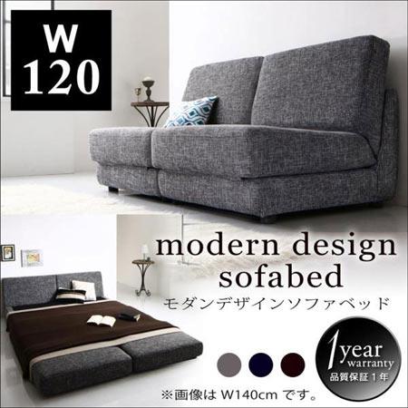 モダンデザイン ソファーベッド Sevres セーヴル 幅120 500033876