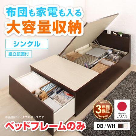 組立設置サービス付き 大容量 国産 跳ね上げ収納ベッド Gymboree ジンボリー シングル ベッドフレームのみ 布団収納付き 日本製 500040872