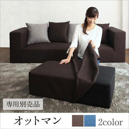 ロータイプコーナーソファセット Loreo ロレオ 専用別売品 オットマン 500041028