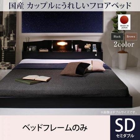 国産 コンセント・照明付 カップルにうれしいフロアベッド ベッドフレームのみ セミダブル 500041490