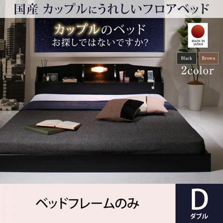 国産 コンセント・照明付 カップルにうれしいフロアベッド ベッドフレームのみ ダブル 500041491