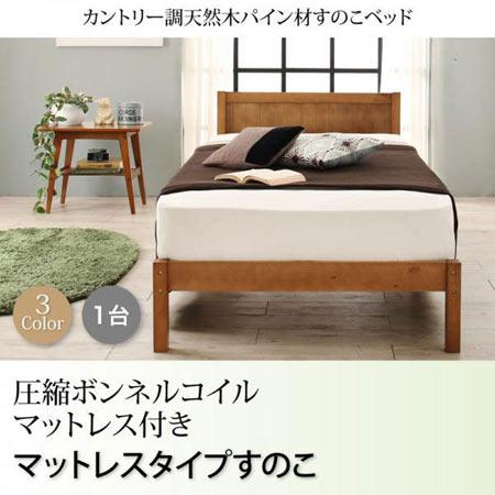 カントリー調 天然木 すのこベッド マットレス用すのこ 1台タイプ シングル 圧縮ボンネルコイルマットレス付き マットレス用すのこ 1台タイプ シングル 木製 ベッド ベット 500041592