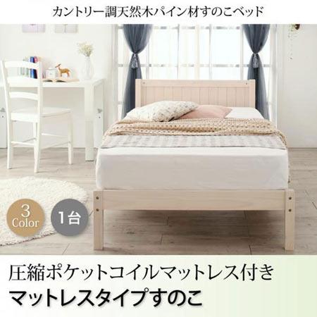 カントリー調 天然木 すのこベッド マットレス用すのこ 1台タイプ シングル 圧縮ポケットコイルマットレス付き マットレス用すのこ 1台タイプ シングル 木製 ベッド ベット 500041593