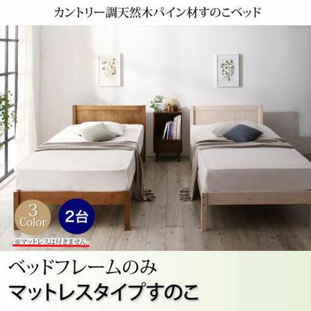 カントリー調 天然木 すのこベッド マットレス用すのこ 2台タイプ シングル ベッドフレームのみ マットレス用すのこ 2台タイプ シングル 木製 ベッド ベット 500041594