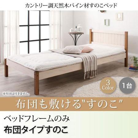 カントリー調 天然木 すのこベッド 布団用すのこ 1台タイプ シングル ベッドフレームのみ 布団用すのこ 1台タイプ シングル 木製 ベッド ベット 500041597