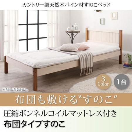 カントリー調 天然木 すのこベッド 布団用すのこ 1台タイプ シングル 圧縮ボンネルコイルマットレス付き 布団用すのこ 1台タイプ シングル 木製 ベッド ベット 500041598