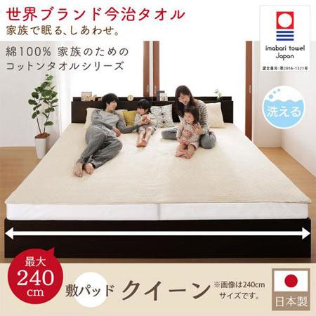 敷きパッド 今治タオル 綿100% 家族のためのコットンタオルシリーズ シングル 敷きパッド 単品 Imabari towel 500041638