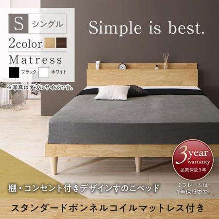 すのこベッド Camille カミーユ シングル スタンダードボンネルコイルマットレス付き 棚付き コンセント付き 500041848