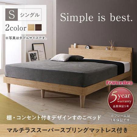 すのこベッド Camille カミーユ シングル マルチラススーパースプリングマットレス付き 棚付き コンセント付き 500041863