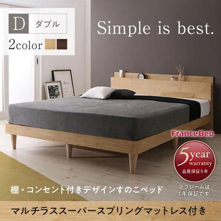すのこベッド Camille カミーユ ダブル マルチラススーパースプリングマットレス付き 棚付き コンセント付き 500041865