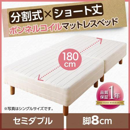 脚付きマットレスベッド ショート丈 分割式 セミダブル 脚8cm ボンネルコイル 500042017