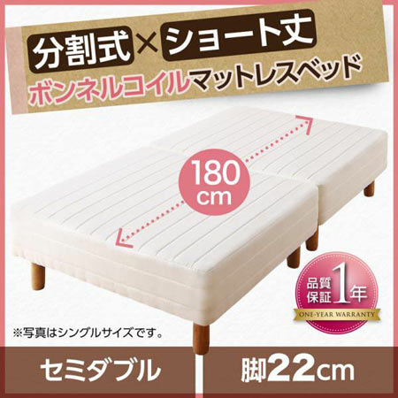 脚付きマットレスベッド ショート丈 分割式 セミダブル 脚22cm ボンネルコイル 500042019