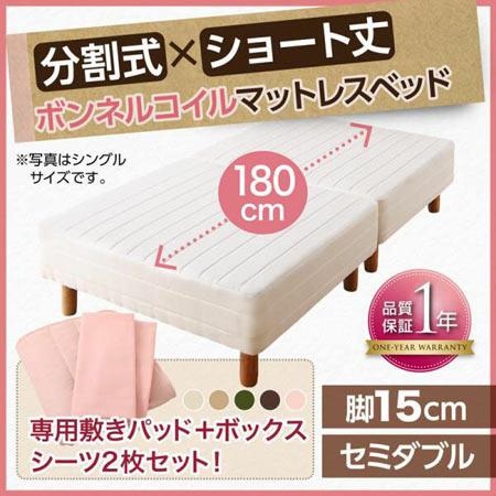 脚付きマットレスベッド ショート丈 分割式 セミダブル 脚15cm ボンネルコイル ベッドパッド シーツセット付き 500042025