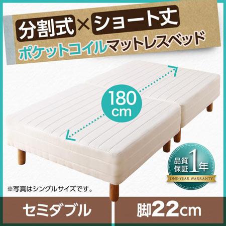 脚付きマットレスベッド ショート丈 分割式 セミダブル 脚22cm ポケットコイル 500042052