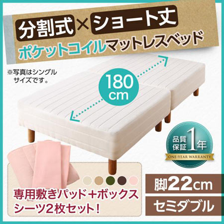 脚付きマットレスベッド ショート丈 分割式 セミダブル 脚22cm ポケットコイル ベッドパッド シーツセット付き 500042059