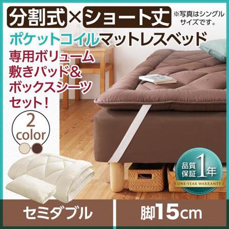 脚付きマットレスベッド ショート丈 分割式 セミダブル 脚15cm ポケットコイル ボリューム敷パッド シーツセット付き 500042070