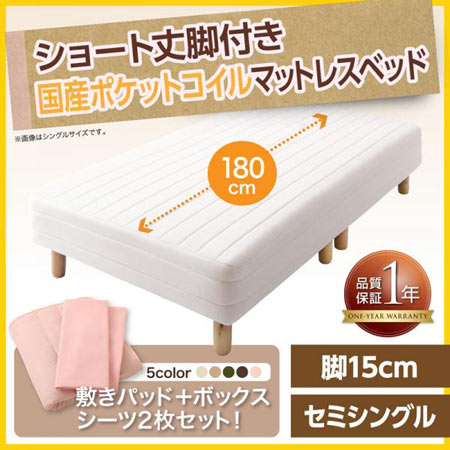 脚付きマットレスベッド ショート丈 セミシングル 脚15cm 国産ポケットコイルマットレス 500042083