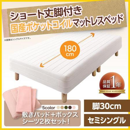 脚付きマットレスベッド ショート丈 セミシングル 脚30cm 国産ポケットコイルマットレス 500042092