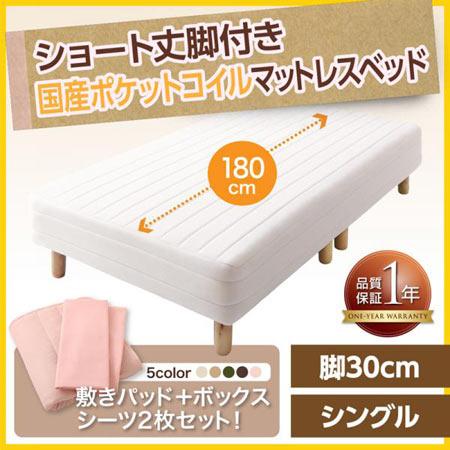 脚付きマットレスベッド ショート丈 シングル 脚30cm 国産ポケットコイルマットレス 500042093