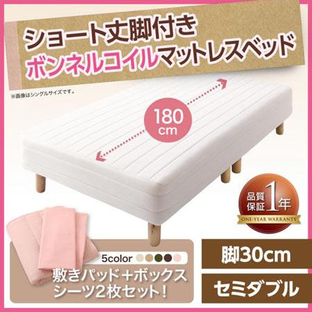 脚付きマットレスベッド ショート丈 セミダブル 脚30cm ボンネルコイルマットレス 500042097