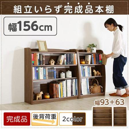 完成品 本棚 幅156 本棚 本立て ブックラック ブックシェルフ 500042475