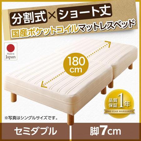 脚付きマットレスベッド ショート丈 分割式 セミダブル 脚7cm 国産ポケットコイルマットレス 500042486