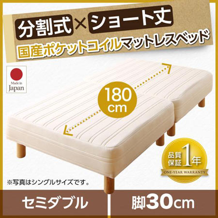 脚付きマットレスベッド ショート丈 分割式 セミダブル 脚30cm 国産ポケットコイルマットレス 500042489