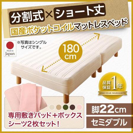 脚付きマットレスベッド ショート丈 分割式 セミダブル 脚22cm 国産ポケットコイルマットレス ベッドパッド シーツセット付き 500042493