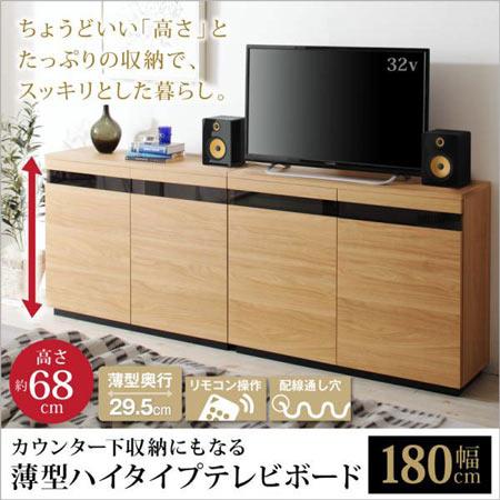 カウンター下収納にもなる薄型ハイタイプテレビボード ROVER ローバー 幅180 500042873