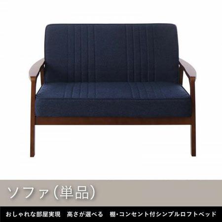 専用オプション 専用別売品 ソファ 2人掛け 500042912
