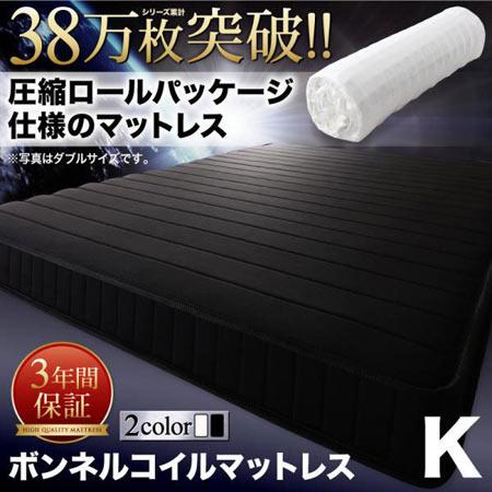 圧縮ロールパッケージ仕様 マットレス EVA エヴァ キング ボンネルコイル ベッド ベット マット マットレス 500042917