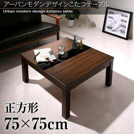 アーバンモダンデザイン こたつテーブル GWILT グウィルト 正方形 75×75 こたつ 単品 テーブルごたつ コタツテーブル リビングこたつ リビングテーブル おしゃれ リビング インテリア こたつ コタツ おこた テーブル オールシーズン 40600072