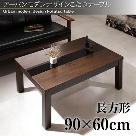 アーバンモダンデザイン こたつテーブル GWILT グウィルト 長方形 90×60 こたつ 単品 テーブルごたつ コタツテーブル リビングこたつ リビングテーブル おしゃれ リビング インテリア こたつ コタツ おこた テーブル オールシーズン 40600073